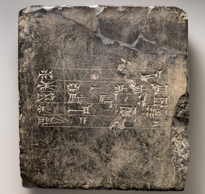 Cuneiform tablet-  Inscription from Ekur, the temple of the god Enlil